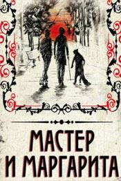 Мастер и Маргарита - фильм 2021 года