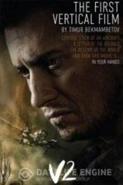 ФАУ-2: Побег из ада - фильм 2021 года
