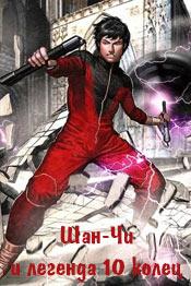 Шан-Чи и легенда 10 колец - фильм 2021 года