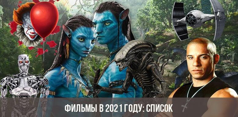 Фильмы в 2021 году: список