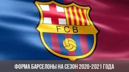 Форма Барселоны на сезон 2020-2021 года