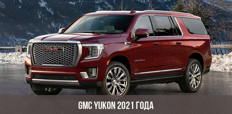GMC Yukon 2021 года