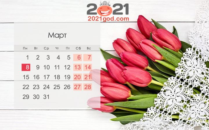 Когда отмечаем 8 марта в 2021 году - календарь