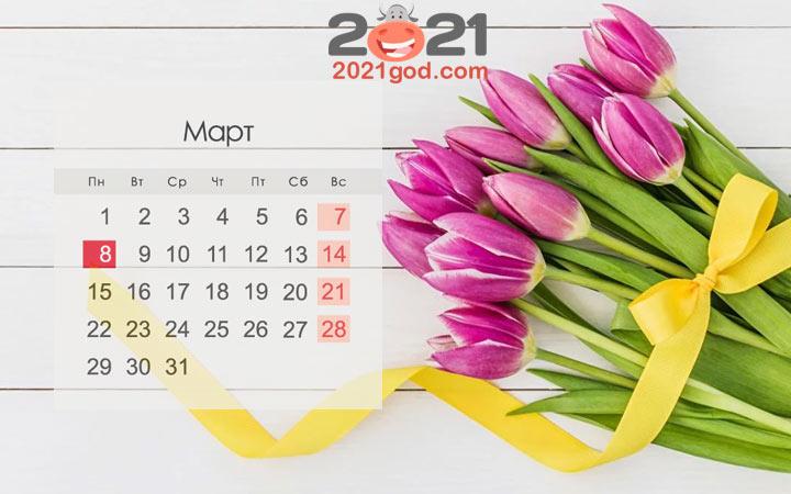 Календарь выходных на 8 марта 2021 года при 6-дневной рабочей неделе
