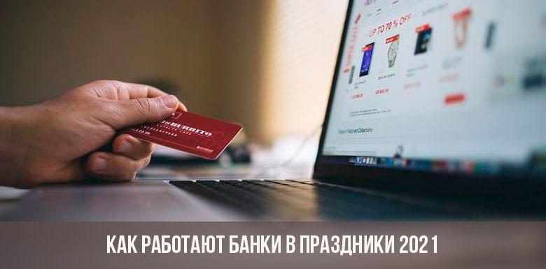 Как работают банки в праздники 2021 году