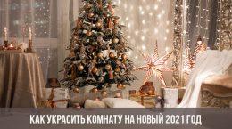 Как украсить комнату на Новый 2021 год
