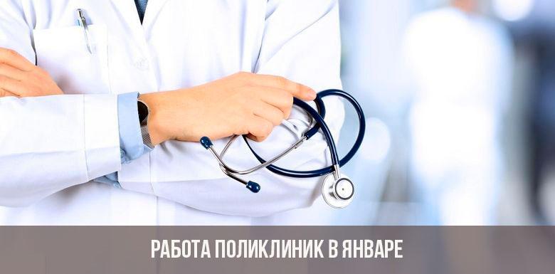 Работа поликлиник в январе 2021