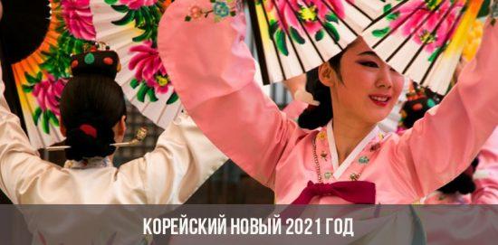 Корейский Новый 2021 год