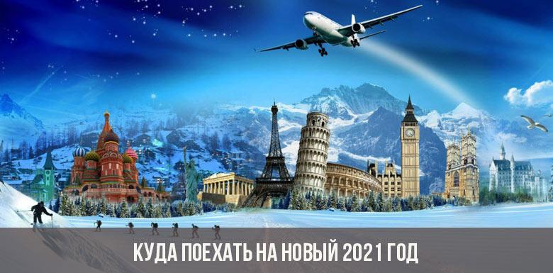 Куда поехать на Новый 2021 год
