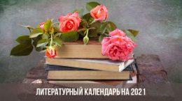 Литературный календарь на 2021 год