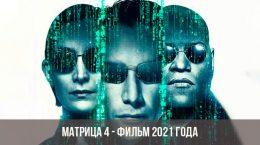 Матрица 4, фильм 2021 года