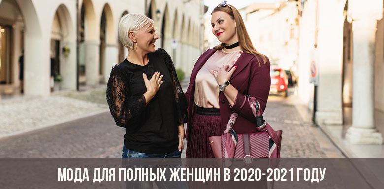 Мода для полных женщин в 2020-2021 году