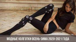 Модные колготки осень-зима 2020-2021 года
