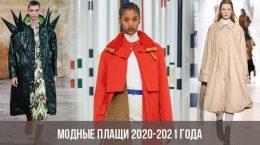 Модные плащи 2020-2021 года