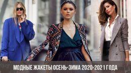 Модные жакеты осень-зима 2020-2021 года