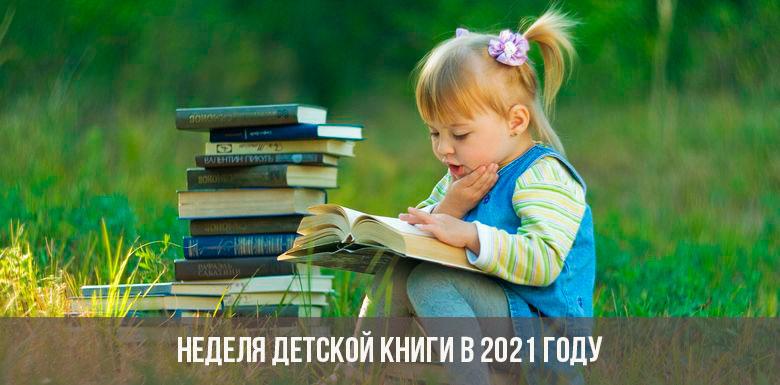 Неделя детской книги в 2021 году