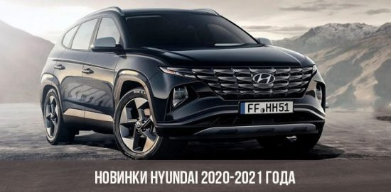 Новинки Hyundai 2020-2021 года