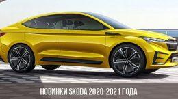 Новинки Skoda 2020-2021 года