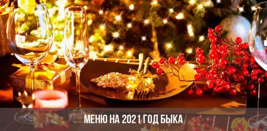 Меню на 2021 год Быка
