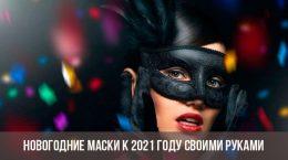 Новогодние маски к 2021 году