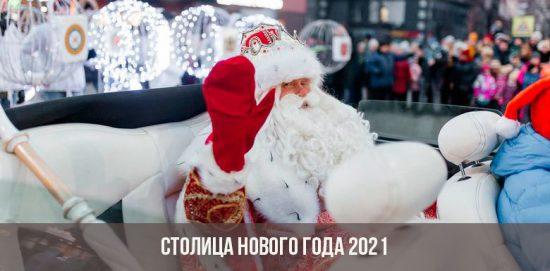 Новогодняя столица 2021