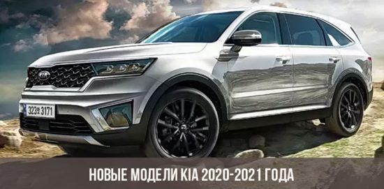 Новые модели Kia 2020-2021 года