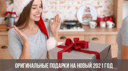 Оригинальные подарки на Новый 2021 год