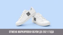 Перенос маркировки обуви в 2021 году