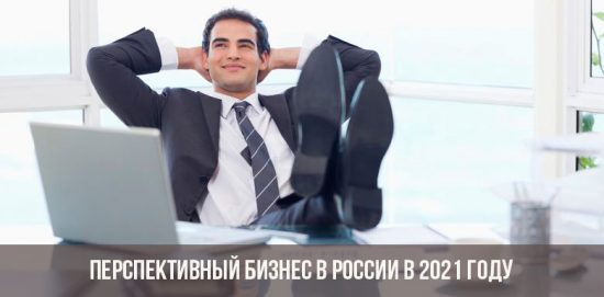 Идеи для бизнеса в 2021 году