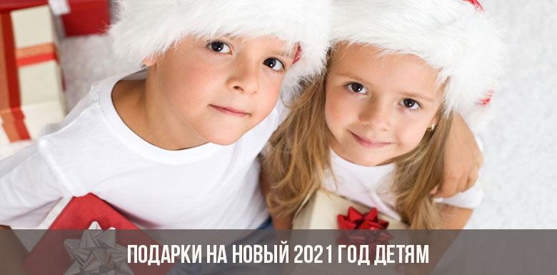 Подарки на Новый 2021 год детям