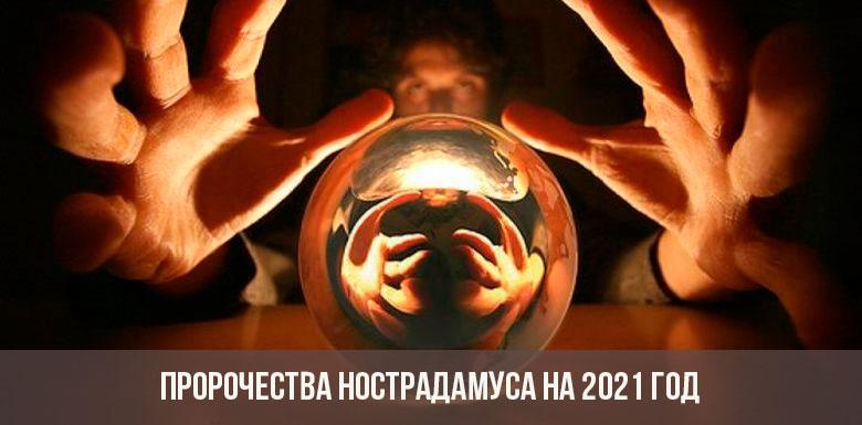 Предсказания Нострадамуса на 2021 год