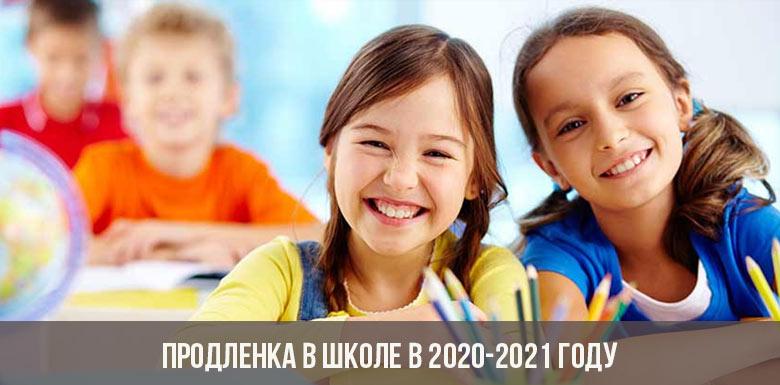 Продленка в школе в 2020-2021 году