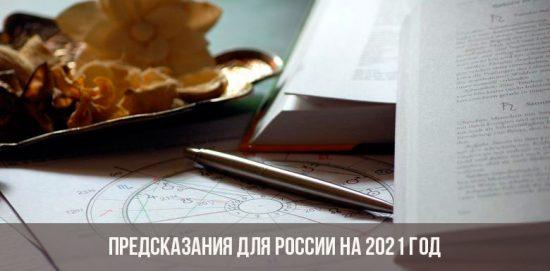 Предсказания для России на 2021 год
