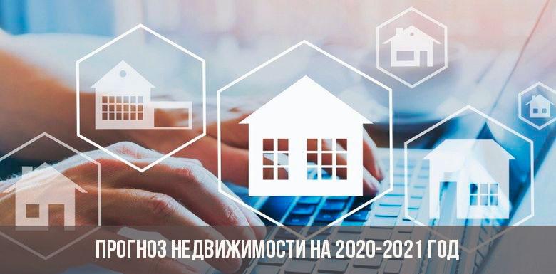 Прогноз недвижимости на 2021 год