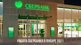 Работа Сбербанка в январе 2021 года