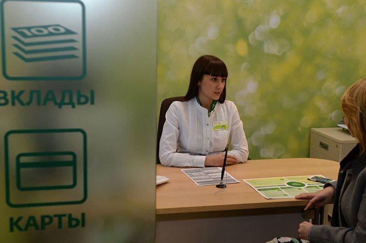 Клиенты в отделении Сбербанка России