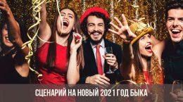 Сценарий на Новый 2021 год Быка