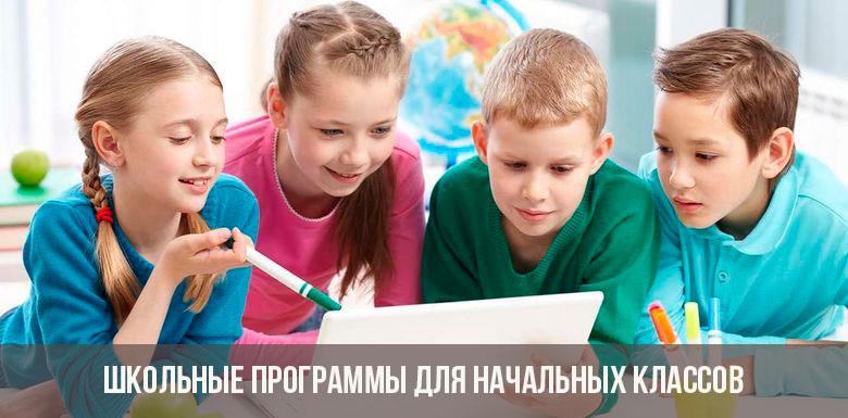 Школьные программы для младших классов