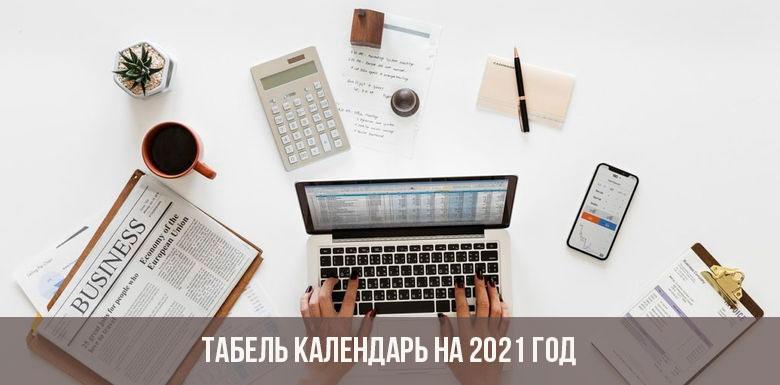 Табель учета рабочего времени на 2021 год