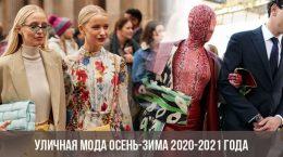Уличная мода осень-зима 2020-2021 года