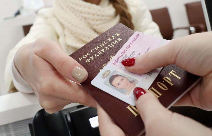 Права и паспорт