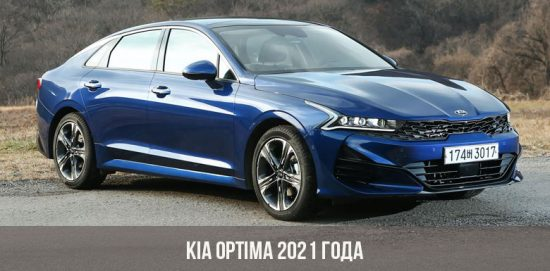 Kia Optima 2021 года