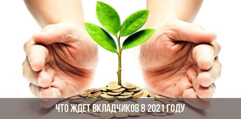 Что ждет вкладчиков в 2021 году
