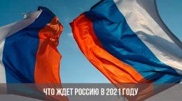 Что ждет Россию в 2021 году