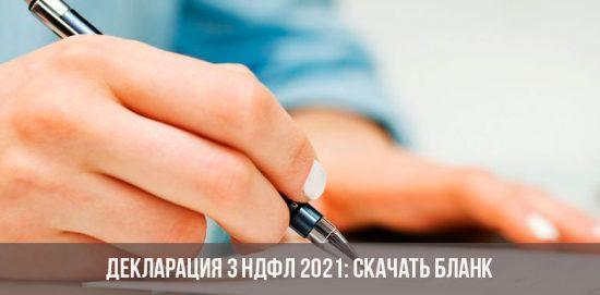 Декларация 3-НДФЛ за 2021 год