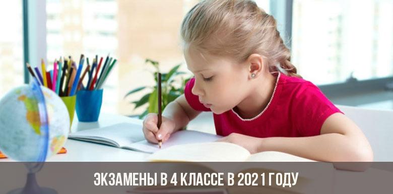 Экзамены в 4 классе в 2021 году