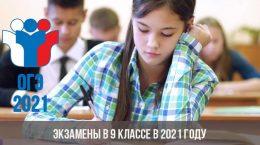 Экзамены в 9 классе в 2021 году