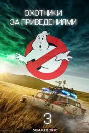 Охотники за привидениями 3: Наследники - фильм 2021 года