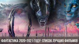Фантастика 2020-2021 году: список лучших фильмов