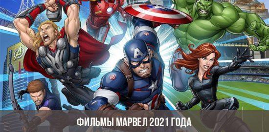Фильмы Марвел 2021 года